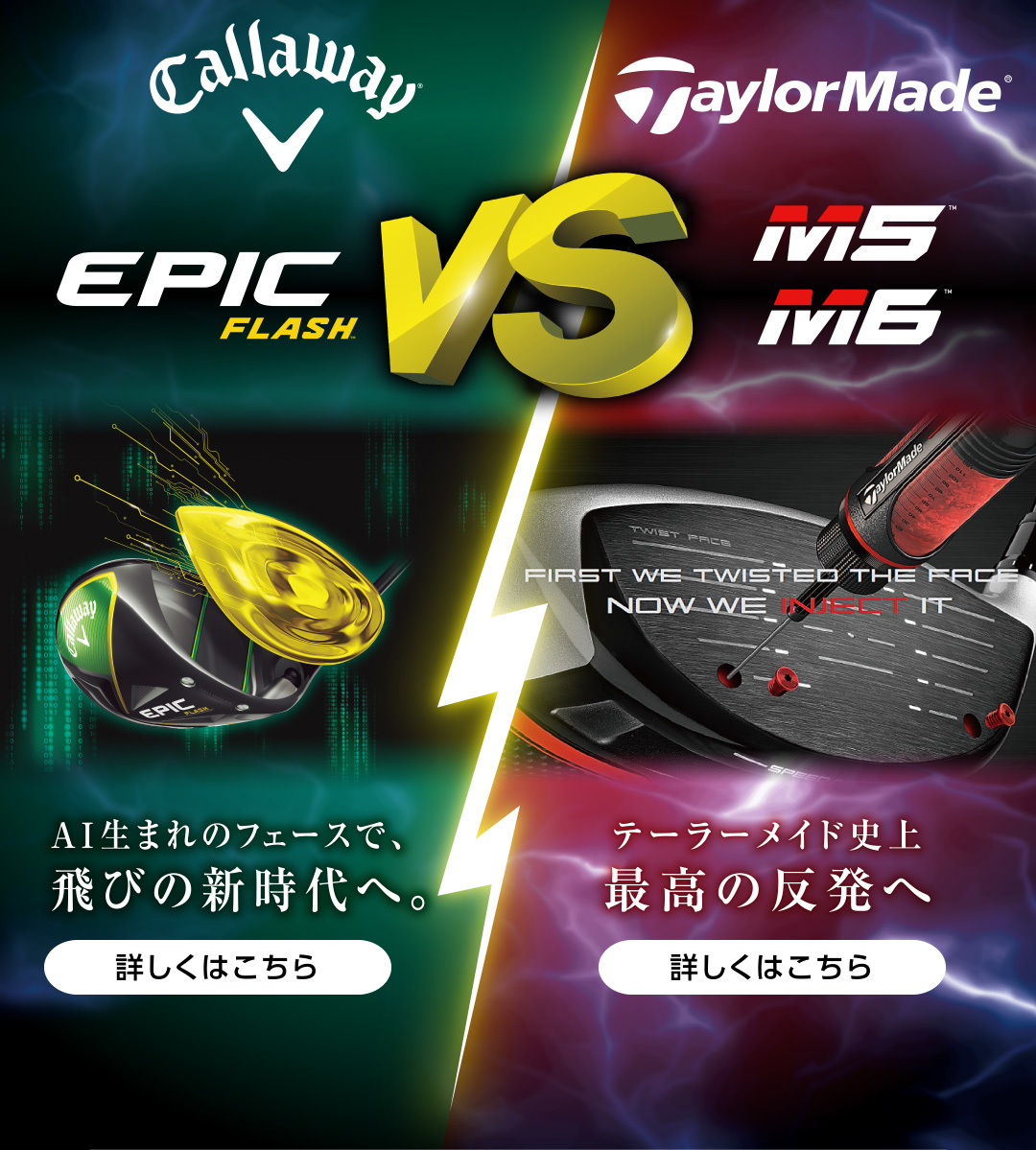 callway EPIC FLASH VS TaylorMade M5 M6