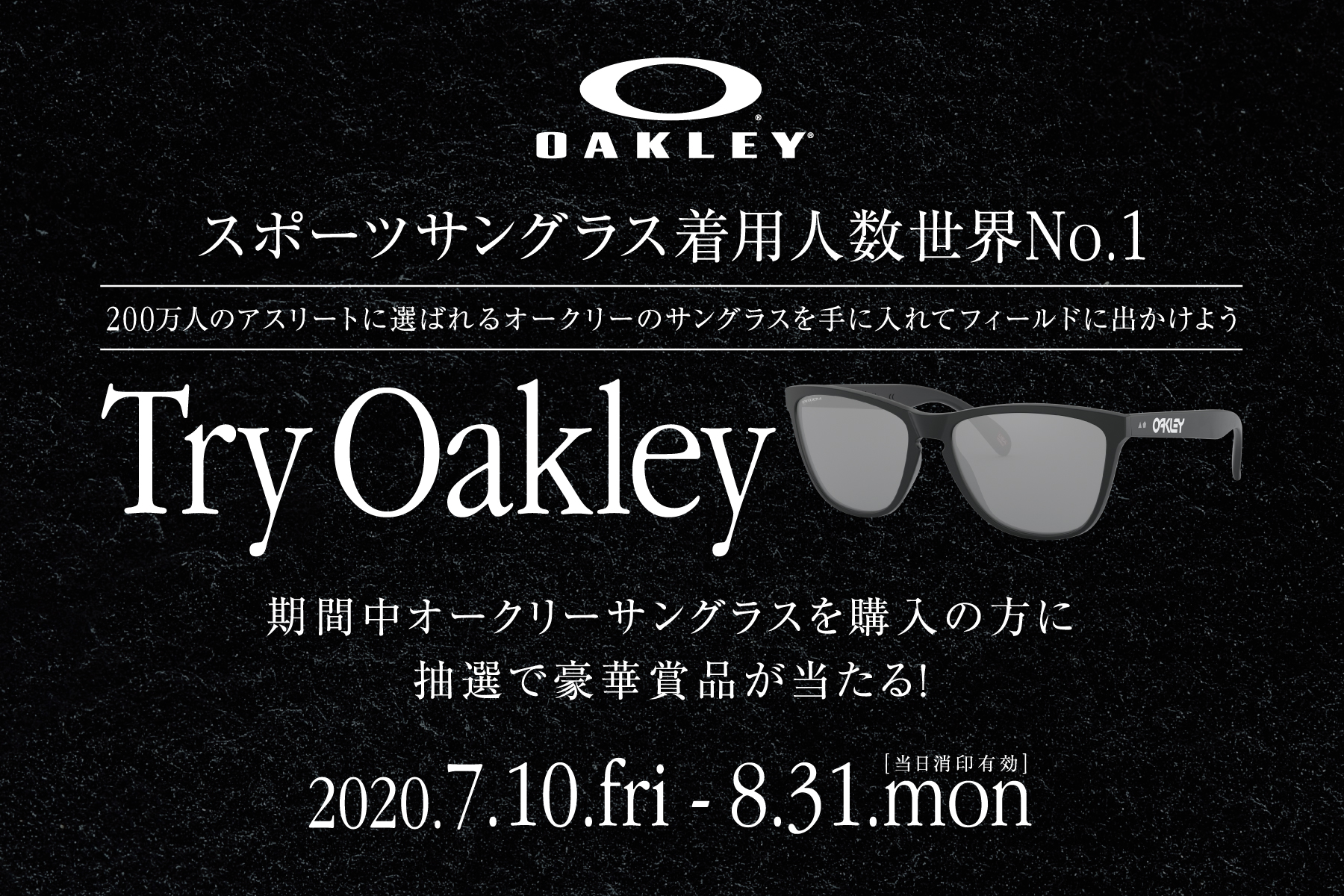Try Oakley プレゼントキャンペーン